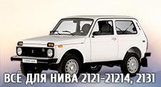Всё для НИВА 2121-21214, 2131